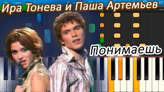 Ира Тонева и Паша Артемьев - Понимаешь (на пианино Synthesia)
