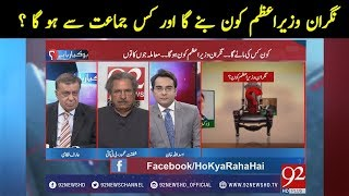 Ho Kya Raha Hai | Who will be the caretaker PM | Arif Nizami | 21 May 2018 | 92NewsHD