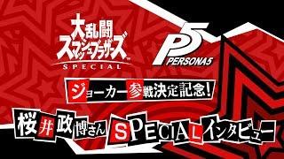 『大乱闘スマッシュブラザーズSPECIAL』×『ペルソナ5』ジョーカー参戦決定記念!桜井政博さんSPECIALインタビュー!