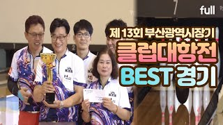 2020 화승그룹배 13회 부산광역시장기 클럽대항전 다시보기