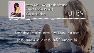 แปลเพลง Pretty Girl - Maggie Lindemann [Cheat Codes Remix]