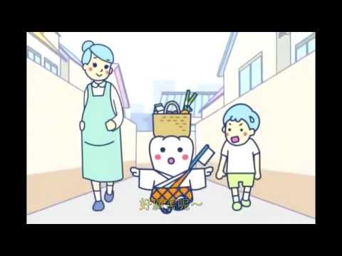 口腔衛教宣導短片  日本齒科醫師  中文字幕 - YouTube