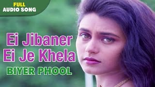 Ei Jibaner Ei Je Khela | Biyer Phool | Kavita Krishnamurthy | Bengali Movie Sad Songs width=