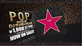 POP mixed by DJ FUMI★YEAH!