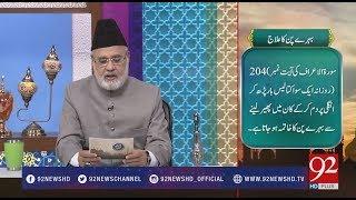 Nuskha | Behre Pan ka ilaj - 25 January 2018 - 92NewsHDPlus