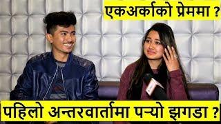 Youtube बाट हिट Riyasha र Jibesh एकअर्काकाे प्रेममा ? पहिलाे अन्तरवार्तामा नै पर्याे झगडा ?