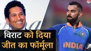Sachin ने Team India को दिया जीत का Formula, अब मुट्ठी में होगी Australia Series