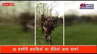 30 कश्मीरी आतंकियों का वीडियो आया सामने  New Video Of Thirty Kashmiri Millitants