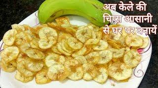 Banana Chips 🍌 | Kele Ke Chips | Banana Wafers