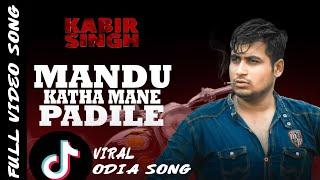 Mandu Katha mane padile    Bekhayali ODIA VERSION    FULL VIDEO SONG    KABIR SINGH   KHORDHA TOKA