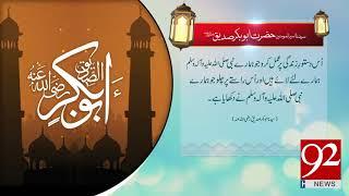 Quote | Hazrat Abu Bakar Siddique (RA) | 10 May 2018 | 92NewsHD