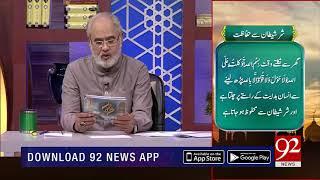 Quote: Hazrat Umar Farooq (R.A)| 12 Sep 2018 | 92NewsHD