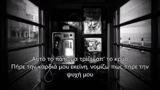 Kings of Leon - Closer (Greek Lyrics)