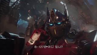 Bumblebee Movie - All Optimus Prime scenes