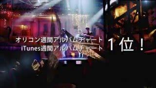Perfume - 「COSMIC EXPLORER」スポット