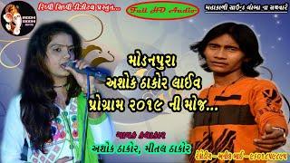 Modanpura Ashok Thakor Live Program 2019 Ni Moj.....