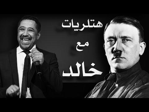 Hitleriat : HITLER vs Cheb KHALED et AKIL - هتلريات : هتلر يرد على الشاب خالد بشأن عقيل