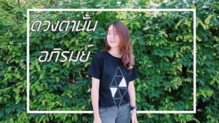ดวงตานั้น-อภิรมย์ [Cover By Kanomroo]