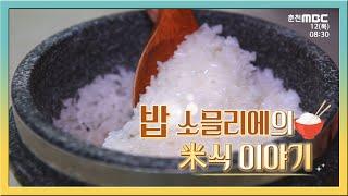 밥 소믈리에의 米식 이야기 다시보기