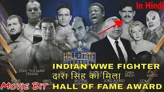 Indian WWE Fighter got award hall of fame  || Dara Singh