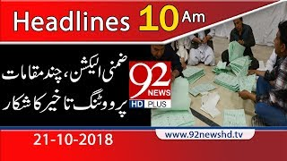 News Headlines | 10:00 AM | 21 Oct 2018 | 92NewsHD