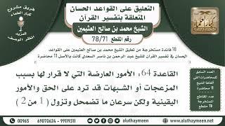 71 - 78 القاعدة (64) الأمور العارضة التي لا قرار لها بسبب...( 1 من 2 ) - القواعد الحسان - ابن عثيمين