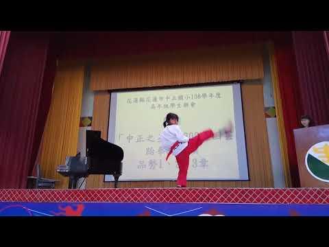 中正之星表演 - YouTube