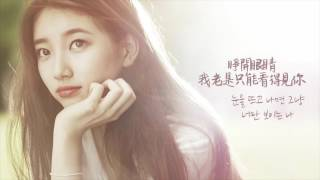 수지秀智 Suzy   왜 이럴까 為甚麼會這樣呢愛你的時間OST Part 5 韓中字