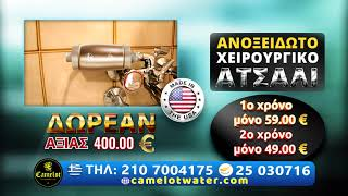 Ανοξείδωτο Φίλτρο Νερού για Μπάνιο ή Νιπτήρα Imperial Shower