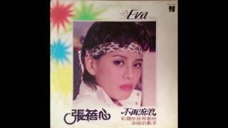 Zhang Bei Xin/ 張蓓心 - 别讓愛溜走 (disco, Taiwan 1981)
