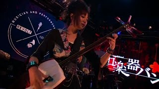 Wagakki Band / 和楽器バンド - Jongara (Live at Revolt Sessions 2016)