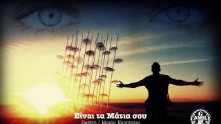 Destro x Μαρία Ελεονώρα - Είναι τα Μάτια σου (einai ta matia sou)