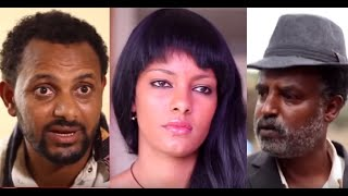 ሰለሞን ሙሄ፣ መኮንን ለዓከ፣ ፌቨን ከተማ Ethiopian movie 2018