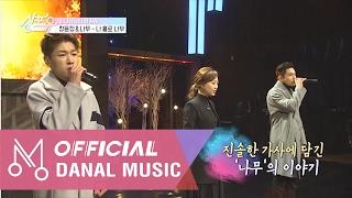 """[MV] 나무 & 장윤정 """"싱포유 - 다섯번째이야기 하나보단 둘이 좋아"""" - 나 홀로 나무"""