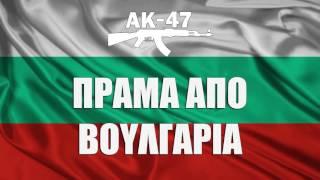 AK-47 - Πράμα από Βουλγαρία (Tus, Άρχο) - Official Audio Release