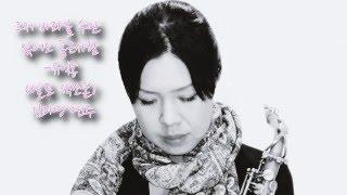 그저 바라볼 수만 있어도 좋은사람(유익종)-알토 색소폰-김미영 연주//밍밍