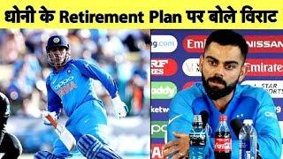MS Dhoni Retirement: Virat Kohli provides update on MSD's Retirement Speculation| Sports Tak