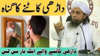 Darhi Katne Ka Gunah | Cutting Beard In Islam | Mufti Tariq Masood | New 2018 | Islamic Group width=