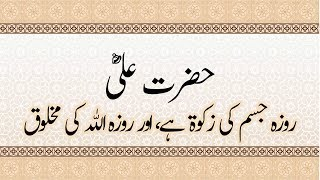 Quote | Hazrat Ali (RA) | 13 May 2018 | 92NewsHD