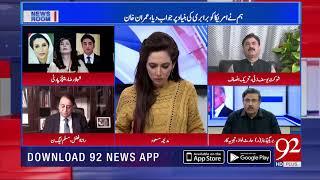 Pakistan gave good response to the US regarding to Afghan relationship: Haris Nawaz | 3 Dec 2018