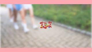 [Vely 블리] 레드벨벳-빨간맛 커버 댄스/Red Velvet-Red Flavor Cover Dance