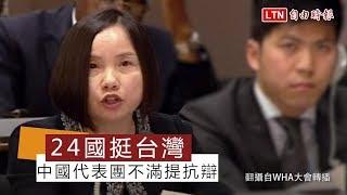 多國支持台灣參與WHA 中國不滿提抗辯(翻攝自WHA大會轉播)