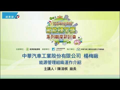 【2019節能觀摩會】中華汽車 陳清棋 場長