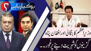 Ho Kya Raha Hai   PPP criticized PM Karachi Package   17 Sep 2018   92NewsHD