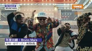 TRACE Urban 都會節奏 6月推薦 (Bruno Mars+David Guetta)