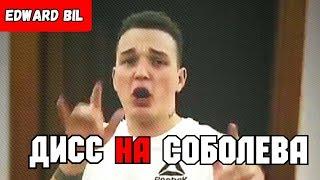 EDWARD BIL / ДИСС НА СОБОЛЕВА / НОВАЯ ПЕСНЯ / ОТРЫВОК НОВОЙ ПЕСНИ