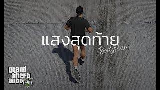 แสงสุดท้าย - Bodyslam | GTA V Music Video