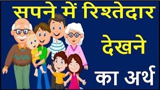 जानें सपने में रिश�तेदार देखना शक�न और अपशक�न Relative Dream Interpretation in Hindi