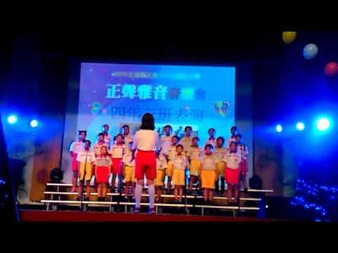 花蓮縣中正國小403正聲雅音音樂會表演 - YouTube
