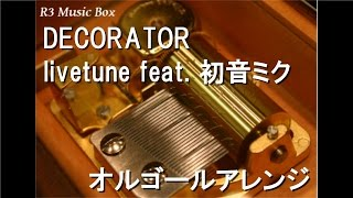 DECORATOR/livetune feat. 初音ミク【オルゴール】